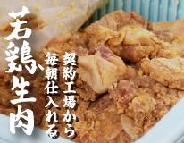 契約工場から毎朝仕入れる若鶏生肉